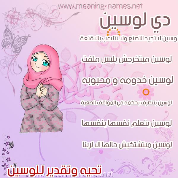 صورة اسم لوسين Losin صور اسماء بنات وصفاتهم