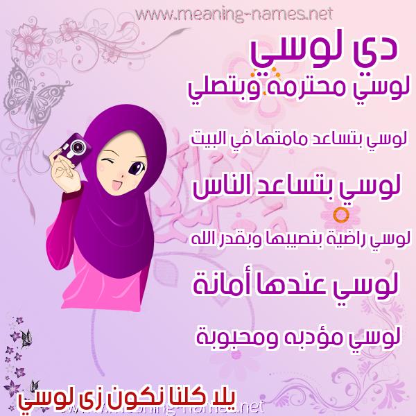 صورة اسم لوسي LOSI صور اسماء بنات وصفاتهم
