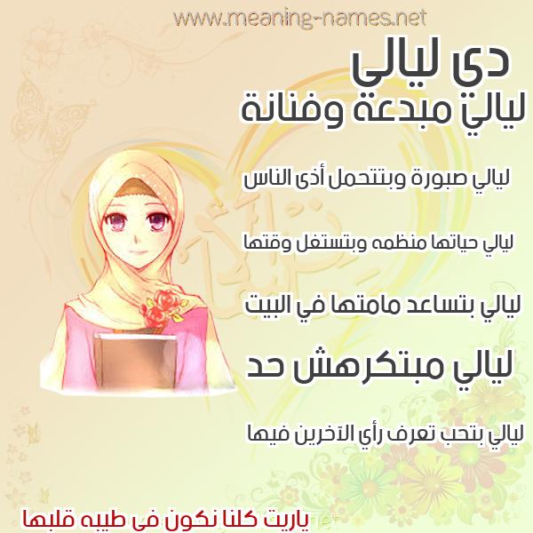 صورة اسم ليالي Lyaly صور اسماء بنات وصفاتهم