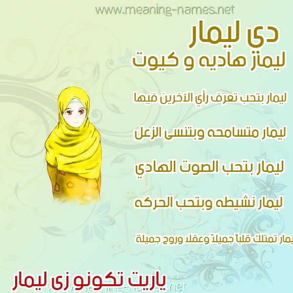 صورة اسم ليمار Limar صور اسماء بنات وصفاتهم