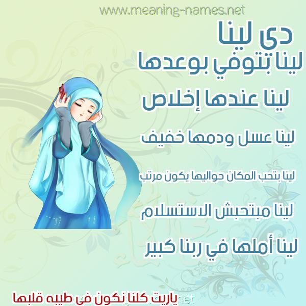 صورة اسم لينا Lina صور اسماء بنات وصفاتهم
