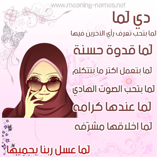 صورة اسم لَما LAMA صور اسماء بنات وصفاتهم