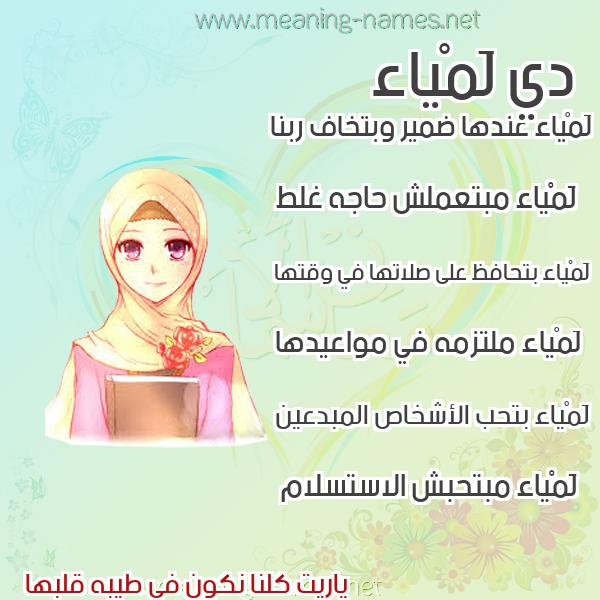 صورة اسم لَمْياء Lamiaa صور اسماء بنات وصفاتهم