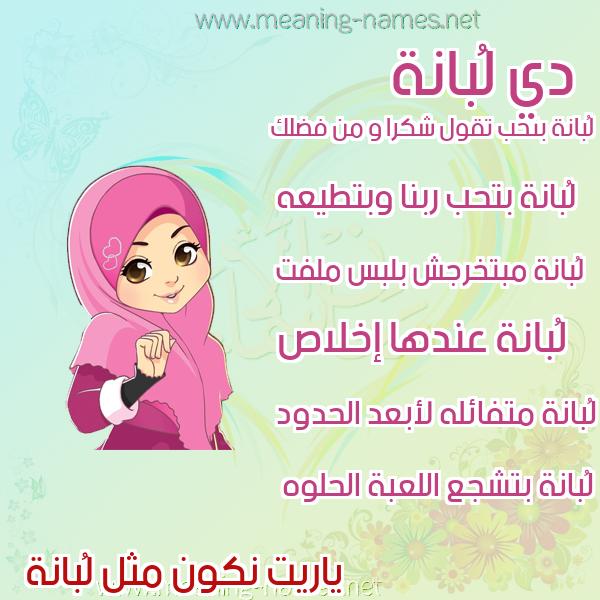 صورة اسم لُبانة LOBANH صور اسماء بنات وصفاتهم
