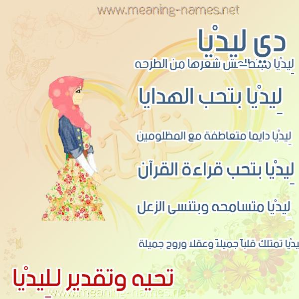 صورة اسم لِيدْيا Leidia صور اسماء بنات وصفاتهم