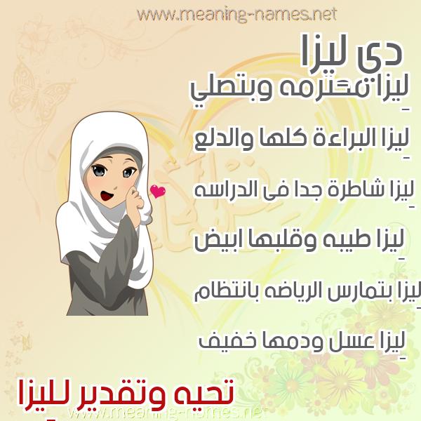 صورة اسم لِيزا Leiza صور اسماء بنات وصفاتهم