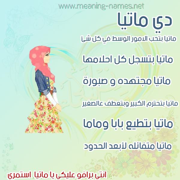 صورة اسم ماتيا Matia صور اسماء بنات وصفاتهم