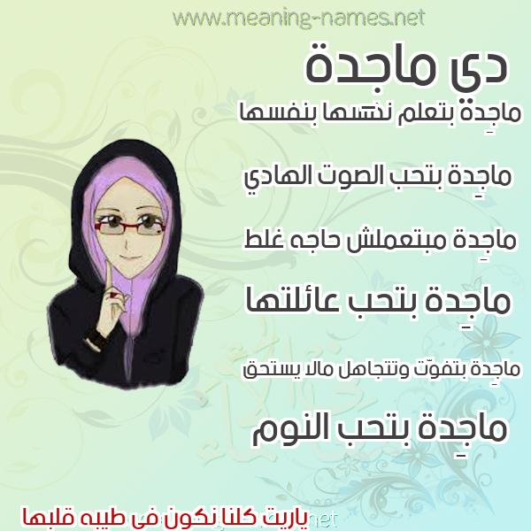 صورة اسم ماجِدة MAGEDH صور اسماء بنات وصفاتهم
