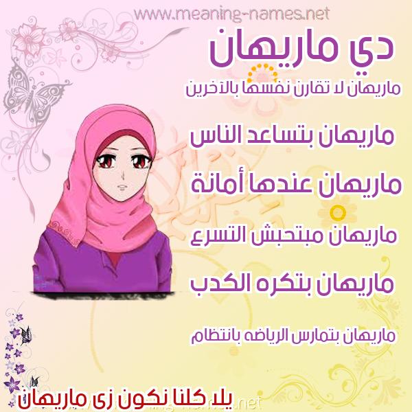 صورة اسم ماريهان MARIHAN صور اسماء بنات وصفاتهم