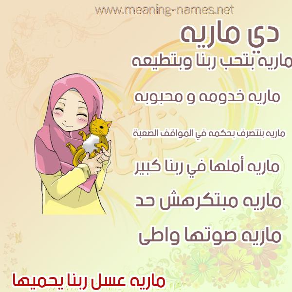 صورة اسم ماريه MARIH صور اسماء بنات وصفاتهم