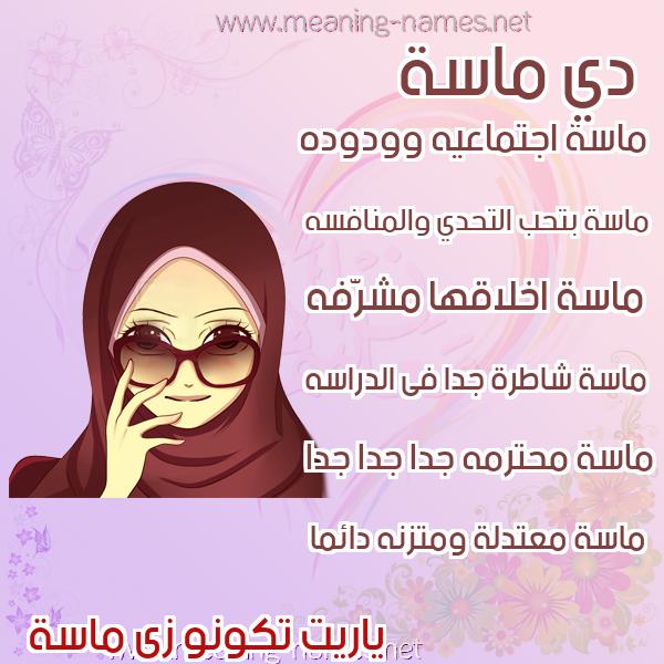 صورة اسم ماسة Masa صور اسماء بنات وصفاتهم