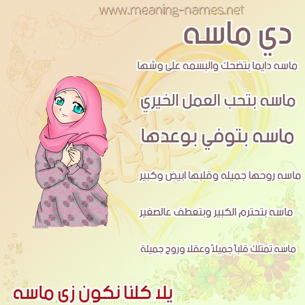 صورة اسم ماسه Masa صور اسماء بنات وصفاتهم