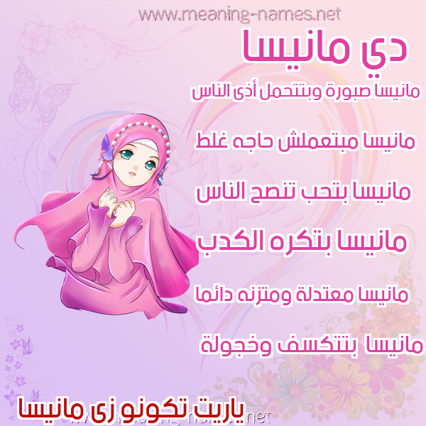 صورة اسم مانيسا  صور اسماء بنات وصفاتهم