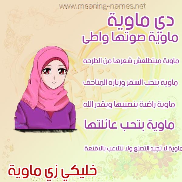 صور اسماء بنات وصفاتهم صورة اسم ماوية Mawyh