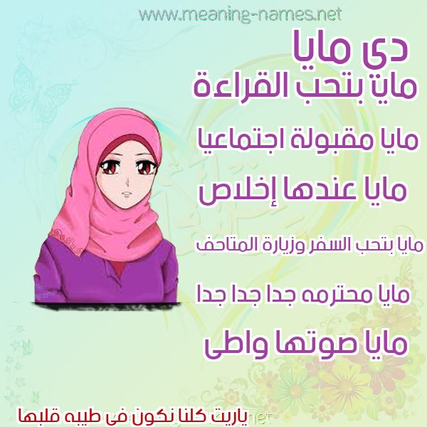 صورة اسم مايا MAIA صور اسماء بنات وصفاتهم