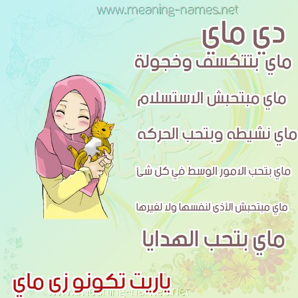 صورة اسم ماي MAI صور اسماء بنات وصفاتهم