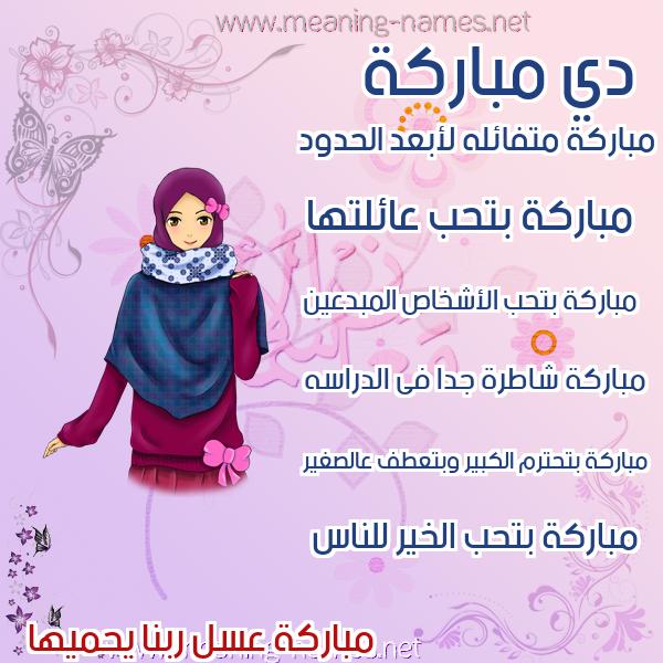 صورة اسم مباركة Mobarka صور اسماء بنات وصفاتهم