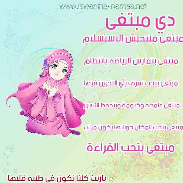 صور اسماء بنات وصفاتهم صورة اسم مبتغى MBTGHA