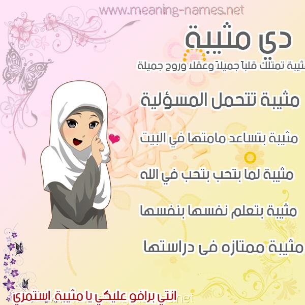صور اسماء بنات وصفاتهم صورة اسم مثيبة Mthybh