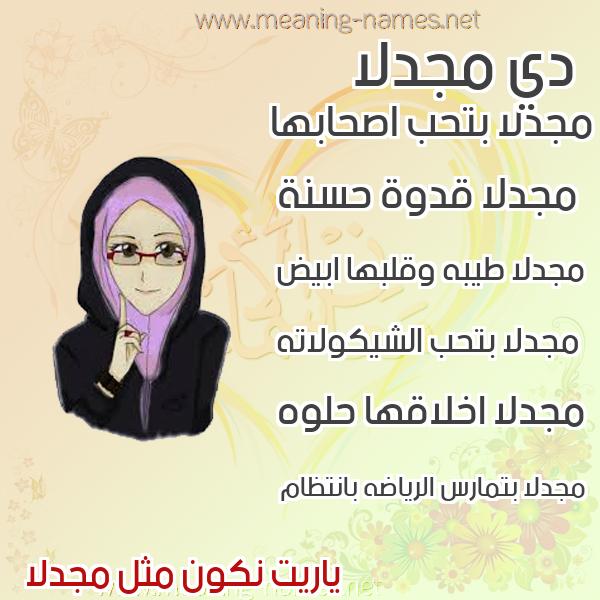 صورة اسم مجدلا MGDLA صور اسماء بنات وصفاتهم