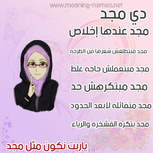 صورة اسم مجد Magd صور اسماء بنات وصفاتهم