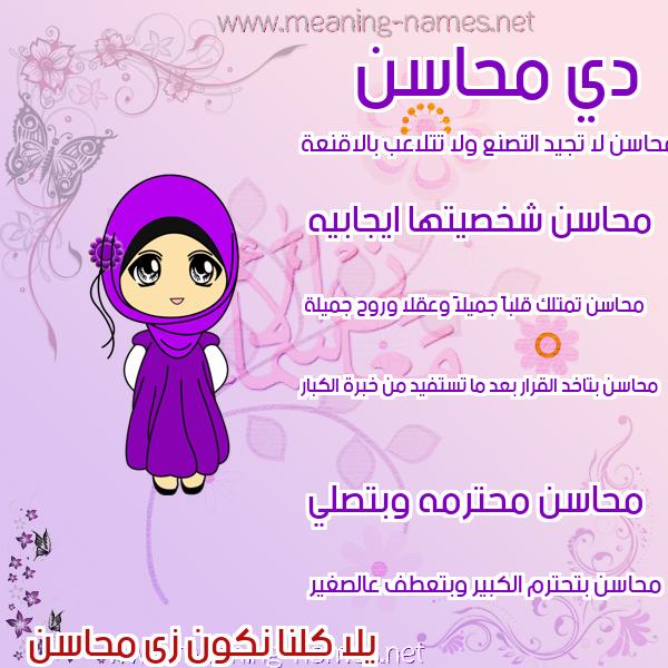 صورة اسم محاسن Mhasn صور اسماء بنات وصفاتهم