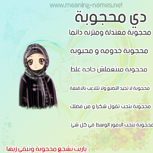 صور اسماء بنات وصفاتهم صورة اسم محجوبة Mahjouba