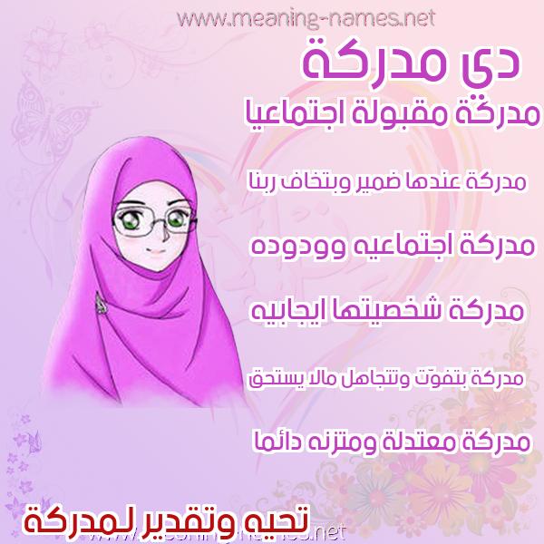 صور اسماء بنات وصفاتهم صورة اسم مدركة MDRKH