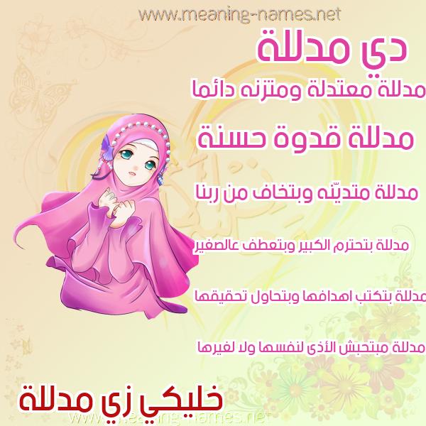 صورة اسم مدللة MDLLH صور اسماء بنات وصفاتهم
