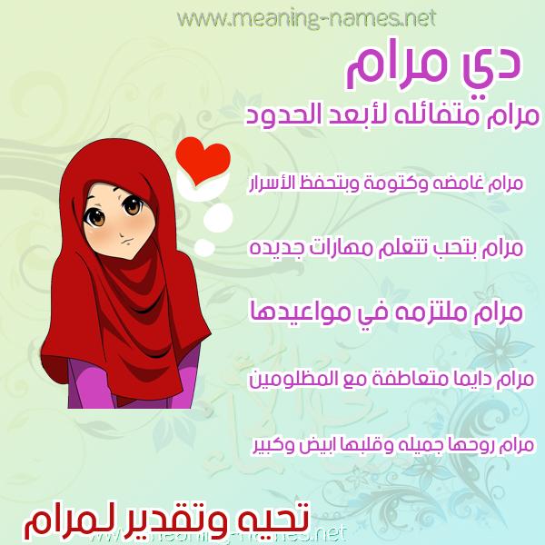 صورة اسم مرام Maram صور اسماء بنات وصفاتهم