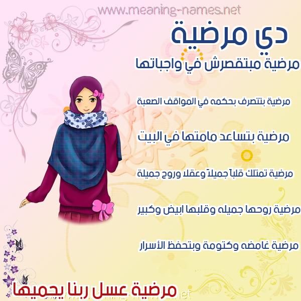 صورة اسم مرضية Mrdyh صور اسماء بنات وصفاتهم