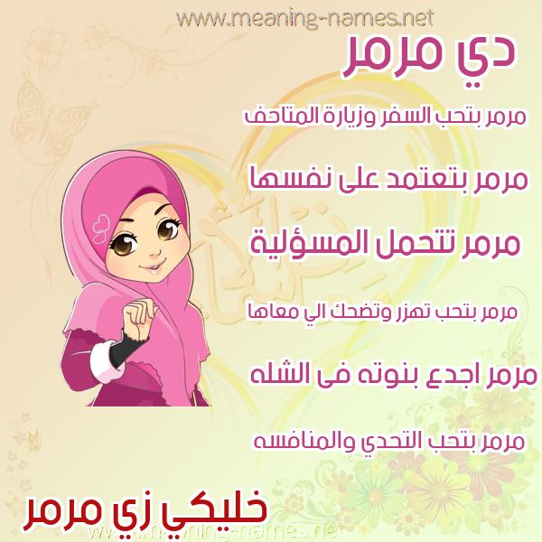 صور اسماء بنات وصفاتهم صورة اسم مرمر Mrmr