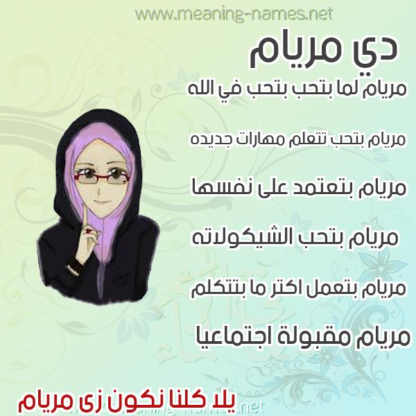 صور اسماء بنات وصفاتهم صورة اسم مريام MRIAM