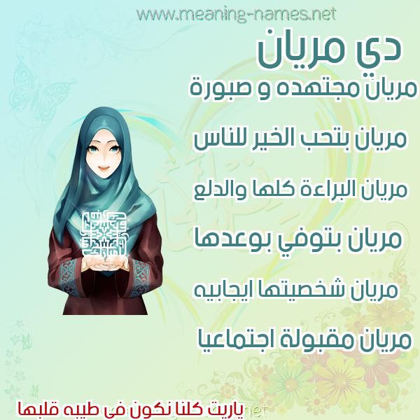 صورة اسم مريان Mryan صور اسماء بنات وصفاتهم