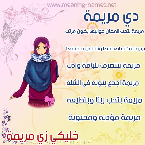 صورة اسم مريمة MARYAMA صور اسماء بنات وصفاتهم