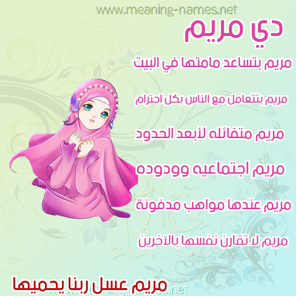 صورة اسم مريم Mariem صور اسماء بنات وصفاتهم