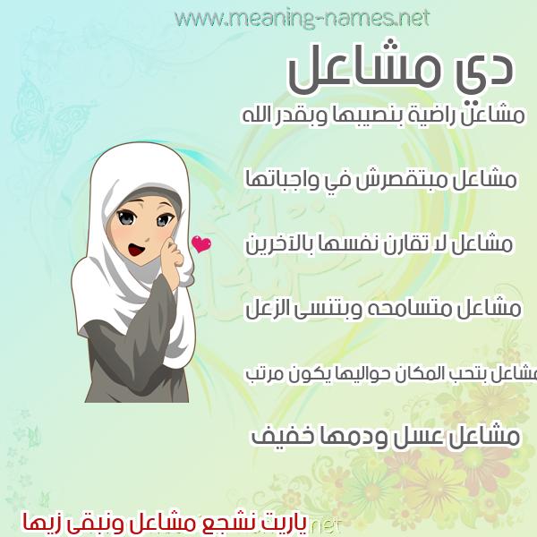 صورة اسم مشاعل Mshael صور اسماء بنات وصفاتهم