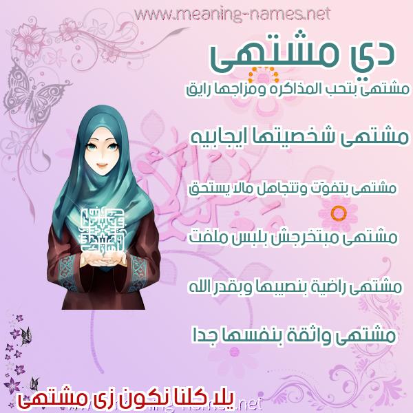 """صور اسماء بنات وصفاتهم صورة اسم مشتهى Msht""""ha"""