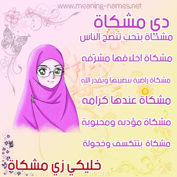صورة اسم مشكاة Mshkah صور اسماء بنات وصفاتهم