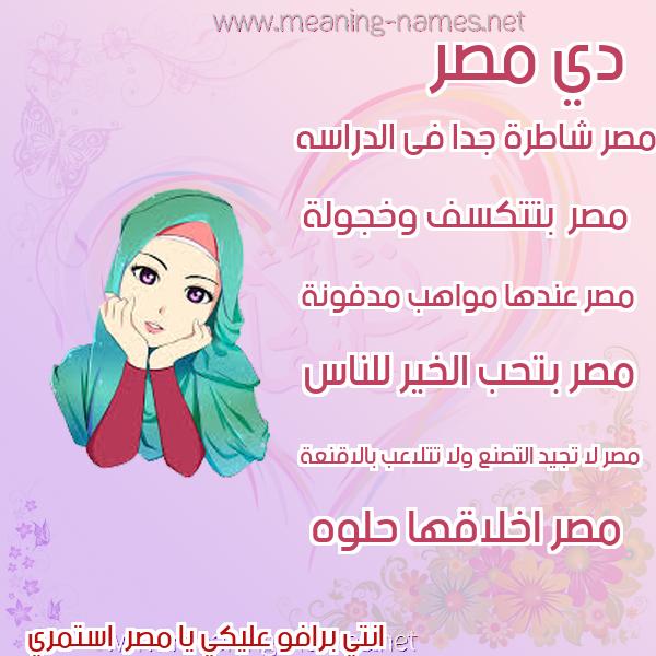 صورة اسم مصر Misr - Egypt صور اسماء بنات وصفاتهم