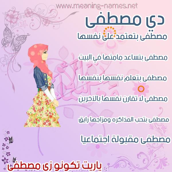 صورة اسم مصطفى Mostafa صور اسماء بنات وصفاتهم