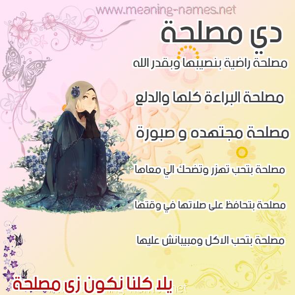 صورة اسم مصلحة MSLHH صور اسماء بنات وصفاتهم