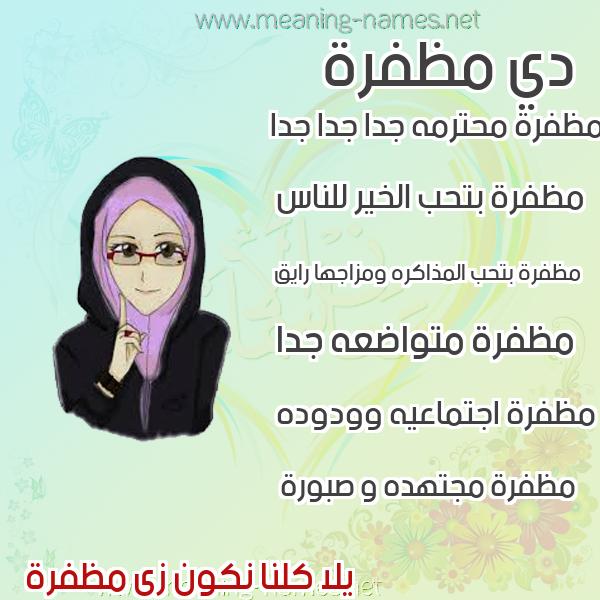 صورة اسم مظفرة MZFRH صور اسماء بنات وصفاتهم