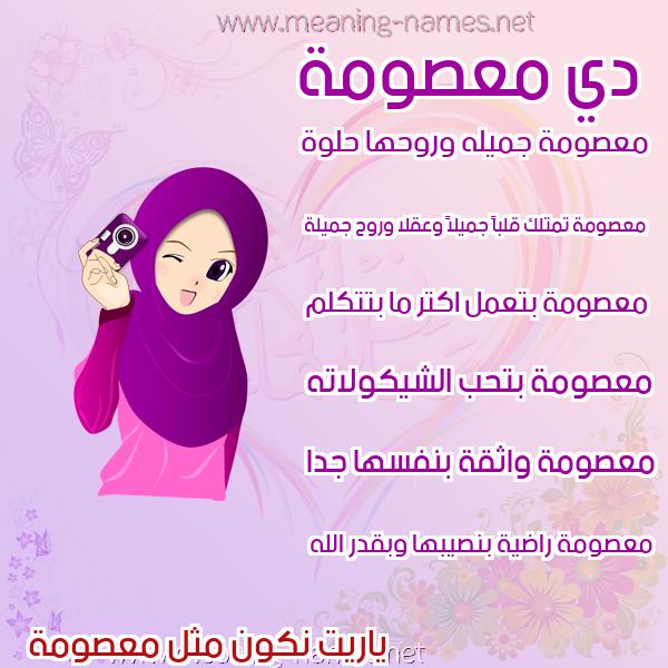 صور اسماء بنات وصفاتهم صورة اسم معصومة MASOma