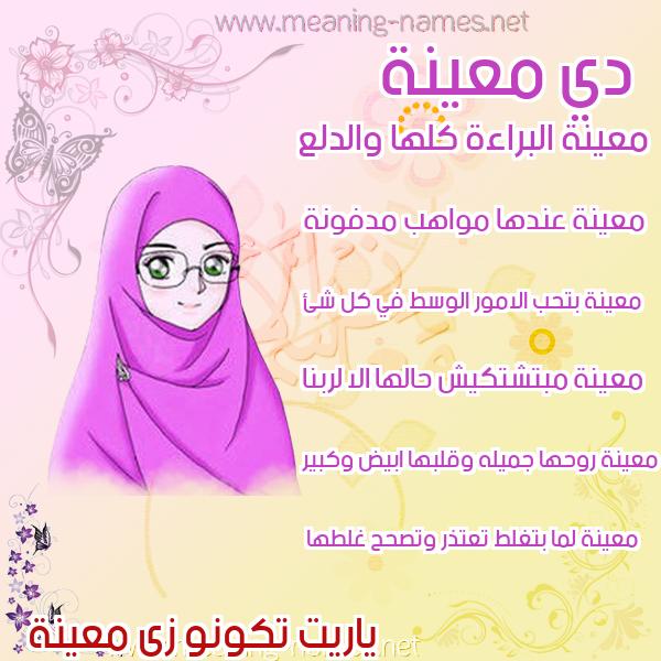 صورة اسم معينة M'ynh صور اسماء بنات وصفاتهم