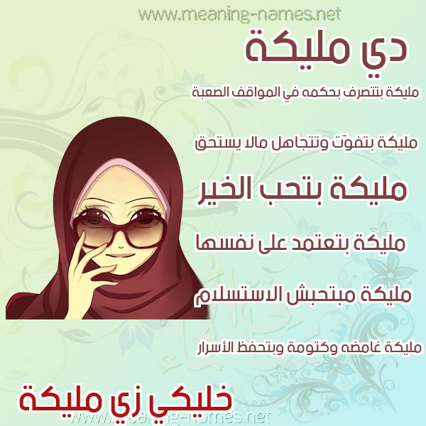 صورة اسم مليكة Maleka صور اسماء بنات وصفاتهم