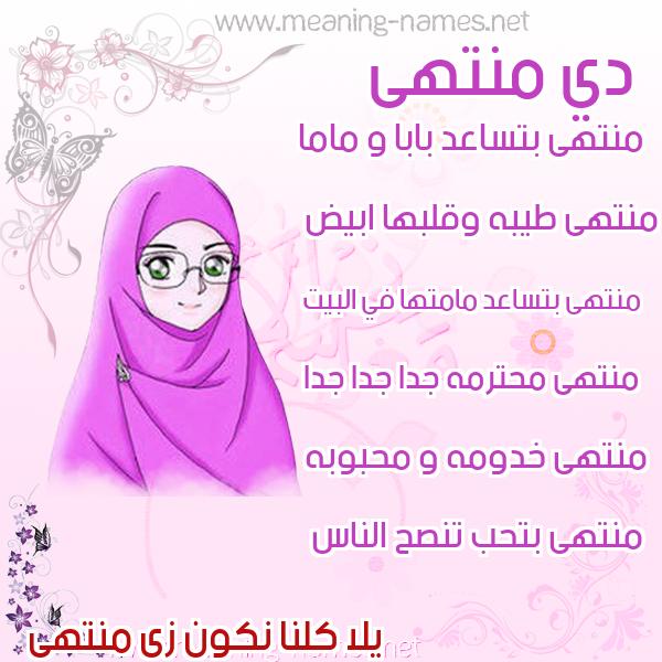 صورة اسم منتهى Mntha صور اسماء بنات وصفاتهم