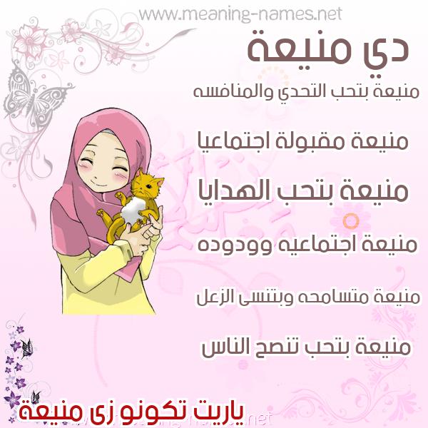 صورة اسم منيعة Mnyaa صور اسماء بنات وصفاتهم