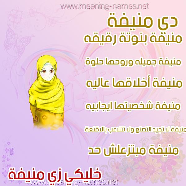 صورة اسم منيفة Mnyfa صور اسماء بنات وصفاتهم