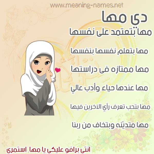 صورة اسم مها Maha صور اسماء بنات وصفاتهم